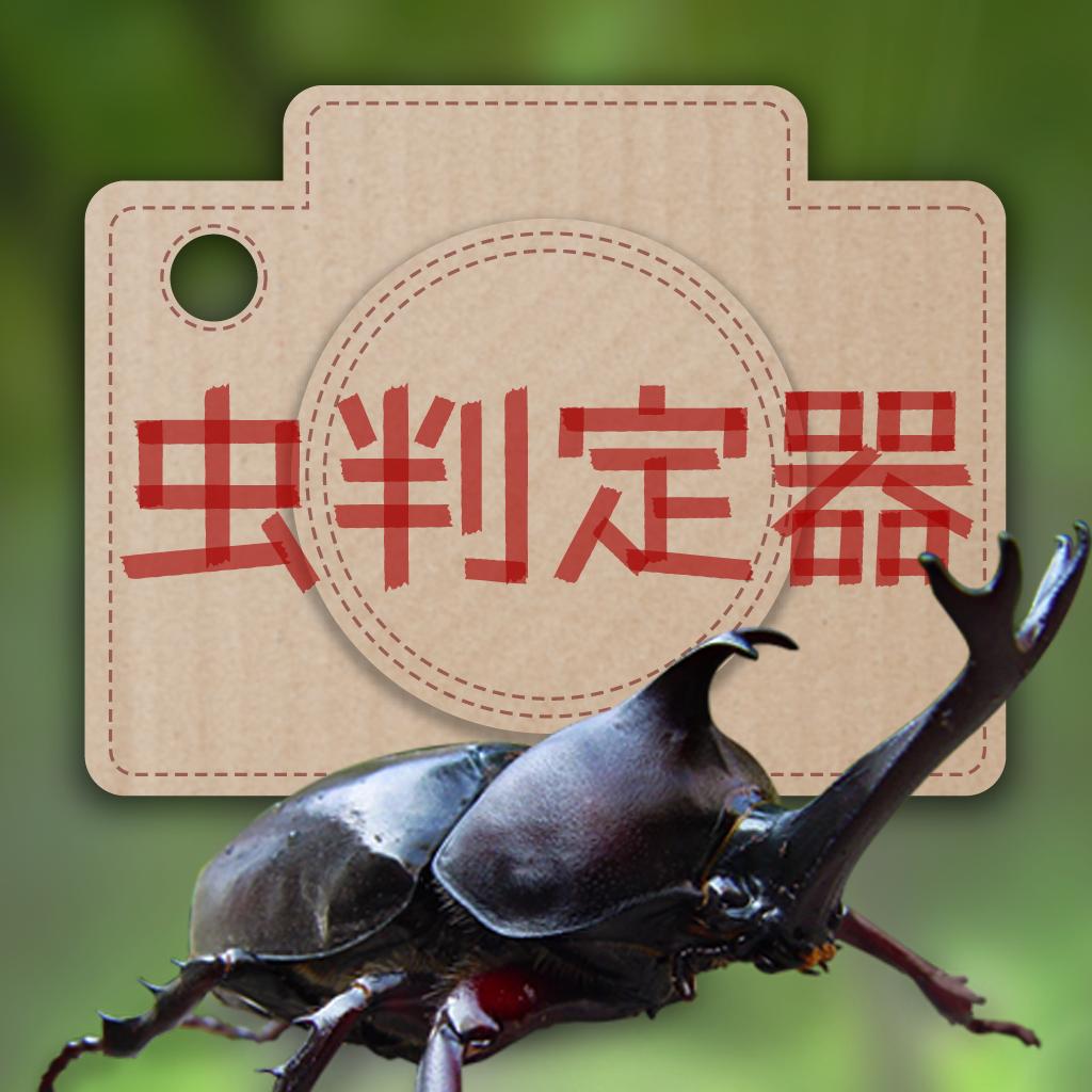虫判定器 〜写真から虫の名前がわかる図鑑アプリ〜 子供に虫の名前を聞かれても困らない!