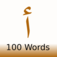 100 Most Used Words in Arabic