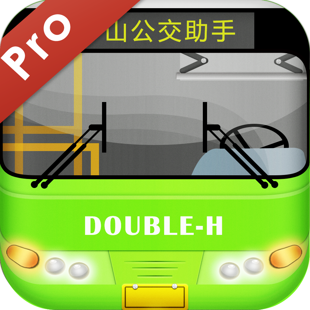中山公交助手专业版 – Zhongshan Bus Assistant Pro